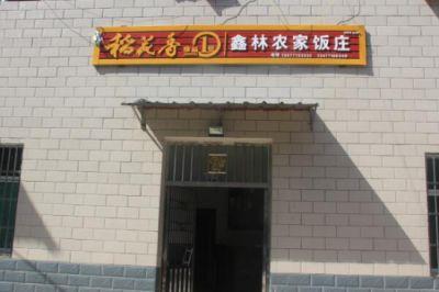 鑫林农家饭庄